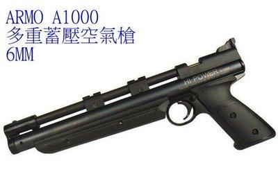 【極光小舖】  台灣ARMO製 HI-POWER A1000 6mm空氣槍 多重蓄壓式魚骨版 @ 雲林縣