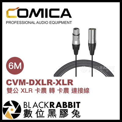 數位黑膠兔【 Comica CVM-DXLR-XLR 6m 雙公 XLR 卡農 轉 卡農 連接線 】 音源線 延長線