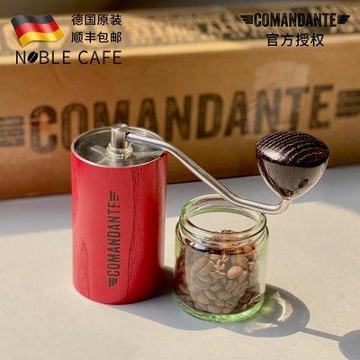 順豐包郵!德國Comandante C40司令指揮官手搖咖啡磨豆機 研磨省力