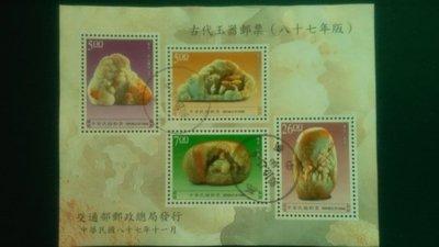 3126 台灣銷戳舊票 (成套) 小全張共1張 低價起標