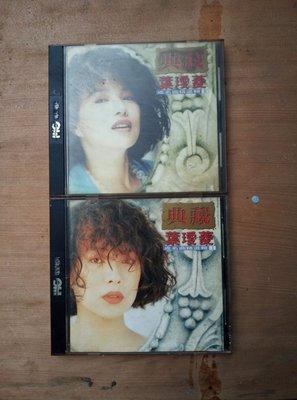 早期知名的影視歌星葉璦菱的CD二盒一組,非常希少