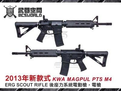 【BCS武器空間】KWA MAGPUL PTS M4 ERG SCOUT RIFLE 後座力系統電動槍-KWAEM4M