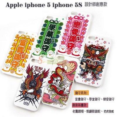 日光通訊@Bad bone原廠 Apple iphone 5 iphone 5s 數位噴墨保護殼 彩繪背蓋硬殼 抗指紋動漫手機殼