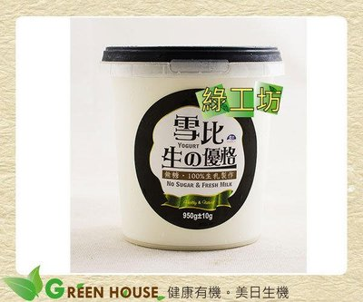 [綠工坊] 奶素 生優格(無糖) 雪比