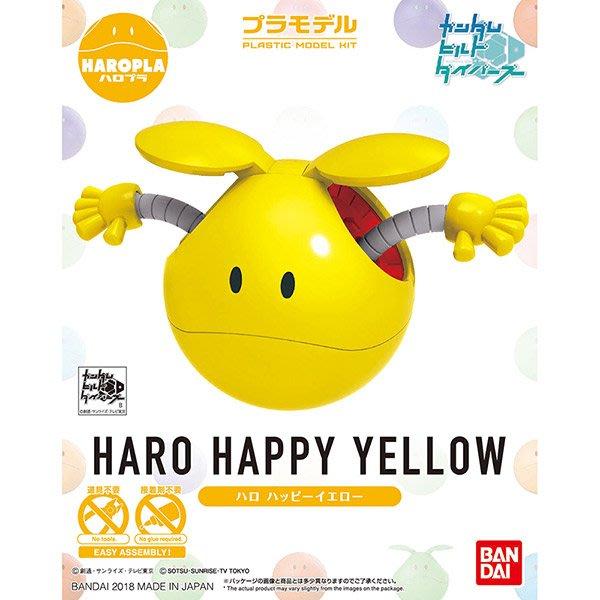 新奇玩具☆BANDAI 組裝模型 鋼彈創鬥者 潛網大戰 HAROPLA 006 歡樂黃 哈囉球