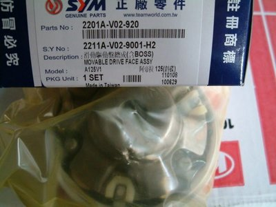 三陽 原廠  普利盤組 舊迪爵 豪邁 奔馳 一組480元 2201A-V02-920
