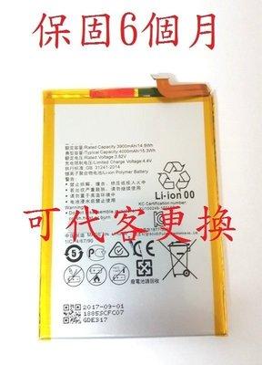 華強科技 換華為 Huawei Mate8 電池 MT8-TL00 MT8-TL10 電池 保固6個月 可代客更換