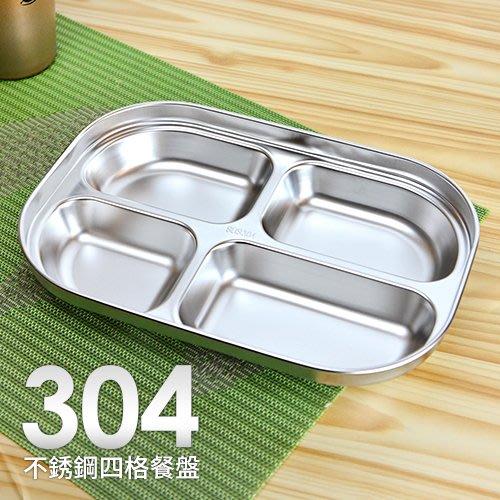 【不鏽鋼四格餐盤】不銹鋼餐盤 白鐵餐盤 四格盤 分隔 快餐盤 成人飯盒 便當盒 餐盒 餐盤KLB1916[金生活]