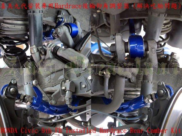 Honda 本田 Civic 喜美 九代 9代 FB 1.8 2.0 專用 Hardrace 第三代 後輪 仰角 調整器
