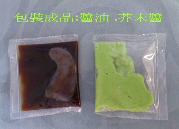 ㊣創傑包裝*充填哇沙米辣油*液體連續封口包裝機CJ-2A3 醬包機 食品包裝、計量/定量包裝 *台灣出品工廠直營*
