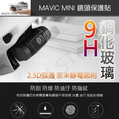 DJI Mavic mini 御 mini 鏡頭保護貼 1+1 2件組