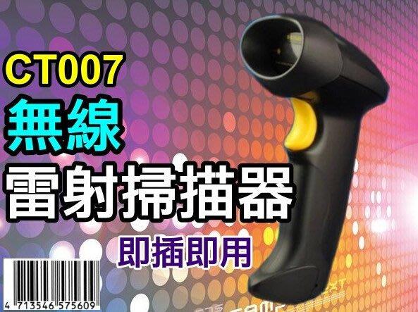 【傻瓜批發】CT007+ 無線/有線 USB 雷射條碼掃描器 掃描槍 pos機點餐機/AIO/Eee/觸控/進銷存
