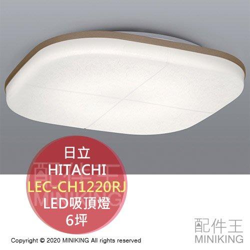 日本代購 空運 HITACHI 日立 LEC-CH1220RJ LED 吸頂燈 6坪 日式 和風 方型 調光 調色
