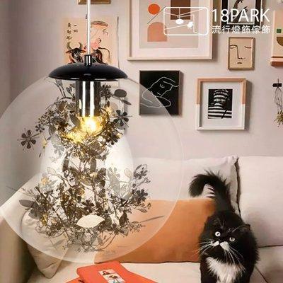 【18Park 】春意花草  Flower vein chandelier [ 花葉脈吊燈 ]