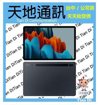 《天地通訊》SAMSUNG Galaxy Tab S7+ WiFi 6G/128G 12.4吋 T970 供應※