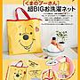 ☆Juicy☆日本雜誌附贈附錄 迪士尼 小熊維尼...