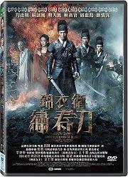 <<影音風暴>>(全新電影1606)錦衣衛:繡春刀  DVD 全112分鐘(下標即賣)48