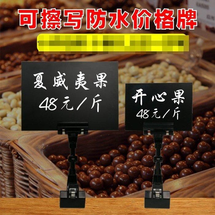 AHH117 POP廣告夾水果蔬菜生鮮超市價格標價牌展示架 可擦寫特價促銷標簽 小黑板 小白板 價格板 標價板 價板5
