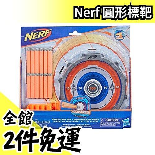 日版 孩之寶 Nerf 圓形標靶 (原廠)【水貨碼頭】