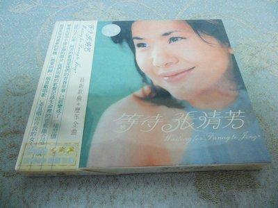 【金玉閣A-3】CD~張清芳/等待 2CD(未拆封)