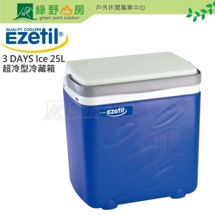 綠野山房》EZETIL 德國 超冷型冷藏箱25L 保冷冰桶 露營 烤肉 野餐 戶外 休閒 釣魚 藍 843610