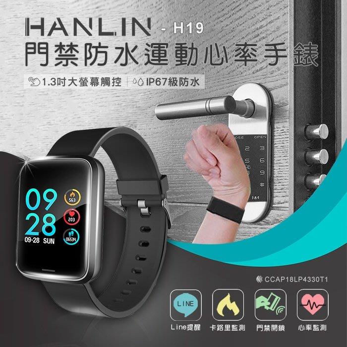 智慧手錶 HANLIN-H19 門禁感應運動心率手錶 IPS全彩螢幕 心率 計步 睡眠監測 安卓 IOS FB line