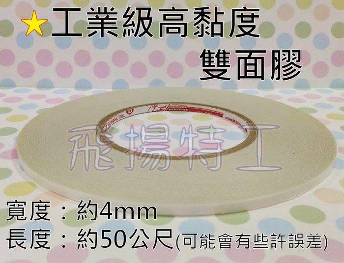 【飛揚特工】鹿頭牌 4mm*50M 工業級 高黏度 雙面膠 四維雙面膠帶 精密材料 袖珍屋可用