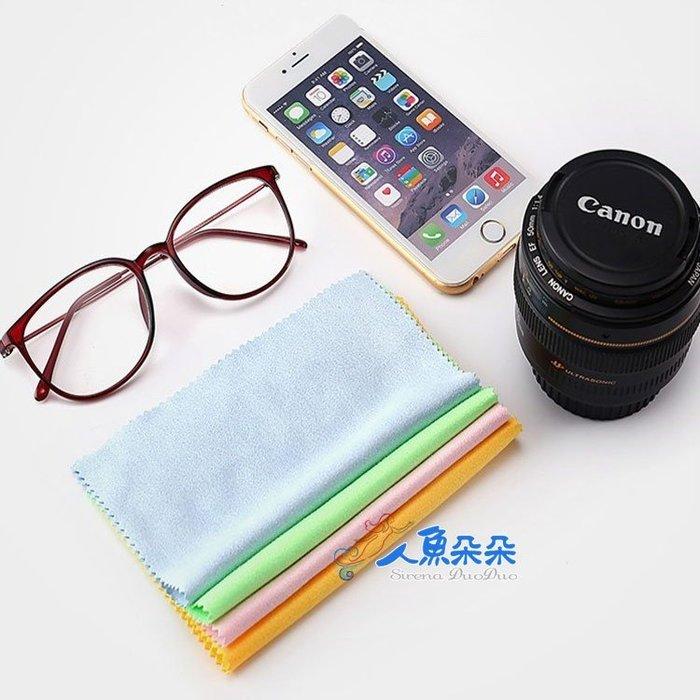 人魚朵朵 眼鏡布 清潔布 擦拭布 擦拭清潔 彈性超細纖維 清潔 擦手機螢幕 手錶 現貨 台灣出貨
