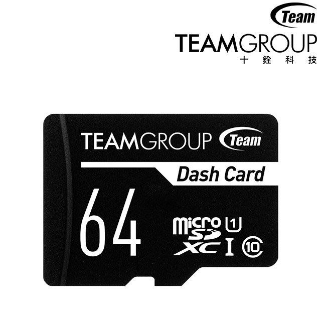 《Sunlink》十銓 Team 64G 64GB Dash Card 行車紀錄器專用記憶卡