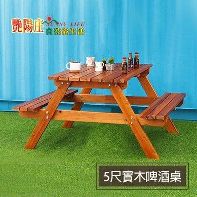 【艷陽庄】5尺啤酒桌/戶外桌椅/實木餐桌/休閒傢俱/單人椅/公園椅/咖啡/啤酒/休閒傢俱/內有實績照片