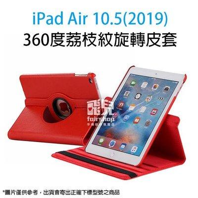 【妃凡】隨意轉動!蘋果 iPad Air 10.5(2019) 360度荔枝紋旋轉皮套 超薄支架 平板保護套 198