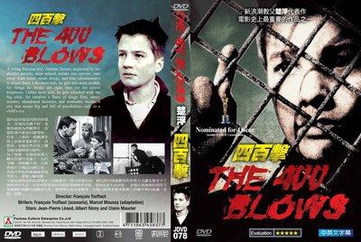 [影音雜貨店] 奧斯卡經典DVD - The 400 Blows 四百擊 - 新浪潮教父楚浮代表作 - 全新正版