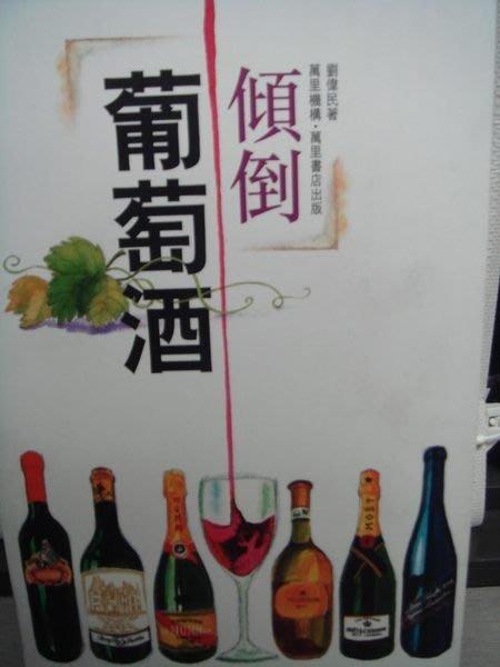 全新書【傾倒 葡萄酒】,只有一本喔!低價起標無底價!本商品免運費!