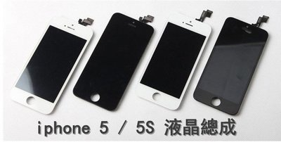 【品質保證 保固最久】Apple iphone 5S 螢幕液晶總成 贈手工具 含觸控面板 原廠規格