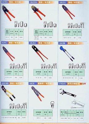 ㊣宇慶S舖五金㊣日本 蝦牌 LOBSTER AK15A 裸端子 壓著鉗 歡迎洽詢