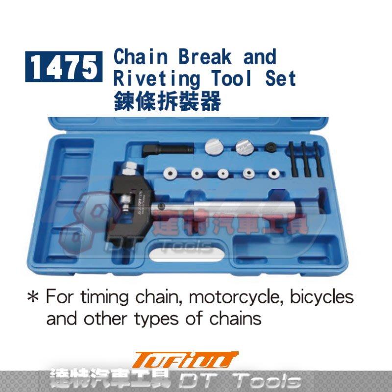 TUF-1475 鍊條拆裝器 重荷重鏈目工具 RK油封鏈 鏈條工具 鏈條工具 鏈目工具  TUF 1475