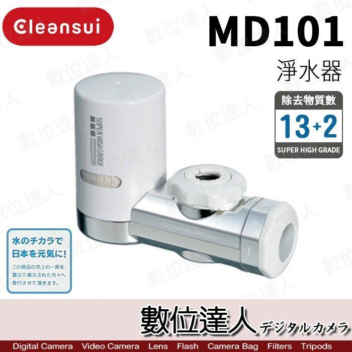 【數位達人】Cleansui 日本 三菱麗陽 MD101 淨水器 濾水器 / 同 MD101E-S