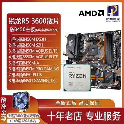 電腦配件 AMD銳龍R5 2600 2700 3500X 3600散片CPU搭華碩技嘉B450M主板套裝解憂大鋪子