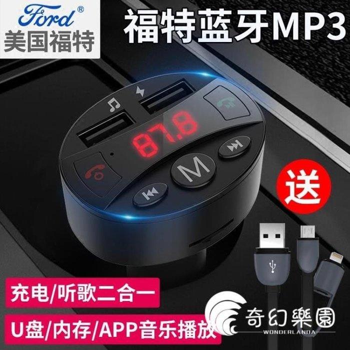 福特福睿斯車載MP3汽車藍牙接收器發射器收音機音樂U盤式無損播放