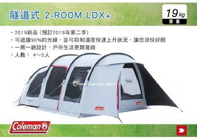 ||MyRack|| Coleman 隧道式 2-ROOM LDX+ 4~5人 高遮光帳篷 露營 登山 CM-34599