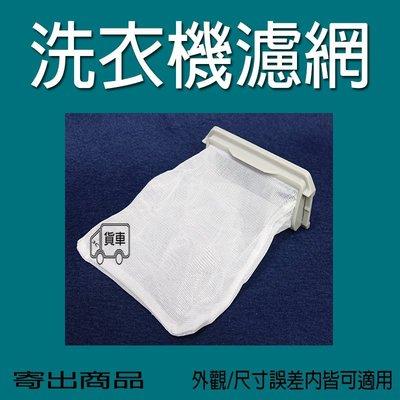國際洗衣機濾網 NA-F902TT NA-F90X1TT NA-F70A6 NA-F70HT NA-F100GD