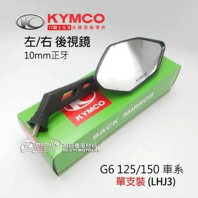 YC騎士生活_KYMCO光陽原廠 後視鏡 G6 新G6 後照鏡 左右 車鏡 10mm 雷霆 雷霆王 LHJ3【單支裝】