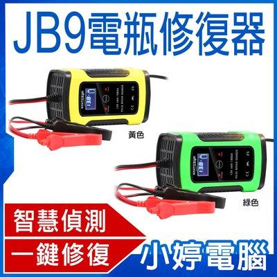 【小婷電腦*汽車精品】全新 JB9電瓶修復器 智慧充電 充滿停止 一鍵修復 安全防護 靜音風扇 加粗銅線