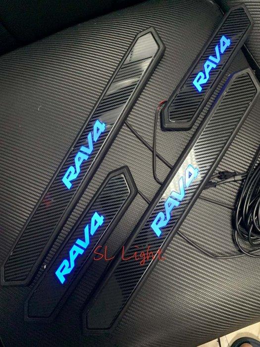 SL光電精品~RAV4 五代 迎賓踏板 碳纖維紋路 LED門檻