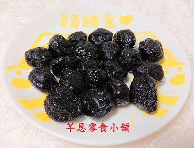 【芊恩零食小舖】蜜烏梅 烏梅 量販包 6000g 1550元 真正『梅子』製作 台灣生產 碳燻烏梅 蜜餞 果乾