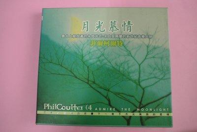 CD ~ ADMIRE THE MOONLIGHT / PhilCoulter 菲爾柯爾特 ~ NOBLE NB-833
