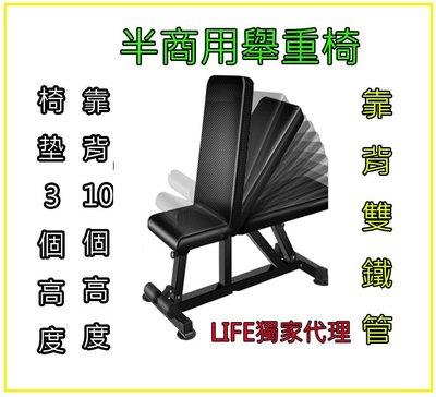 商業等級 專業啞鈴訓練椅/臥推椅/ 舉重架 舉重椅 啞鈴椅 重訓椅 舉重架 舉重床 啞鈴床
