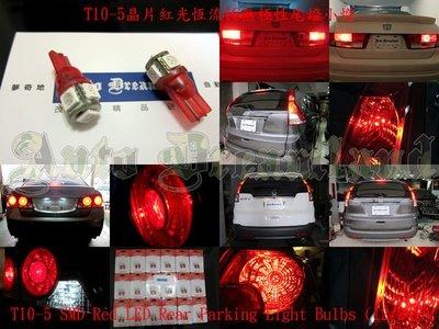 Honda 本田 Accord 雅哥 雅歌 七代 7代 八代 8代 CRVIII Super CRV 喜美 Civic  專用 5晶片 T10-5 LED 尾燈 台北市
