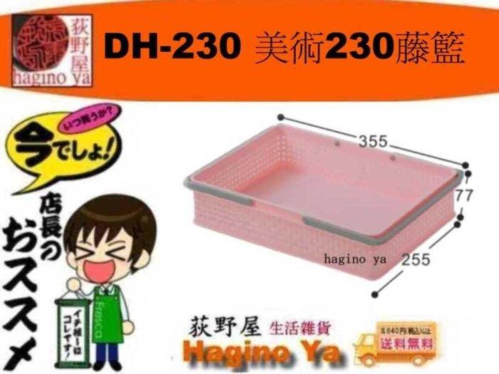 荻野屋 DH-230 美術230藤籃 開放式整理籃 收納籃 置物籃 1入 DH230 直購價