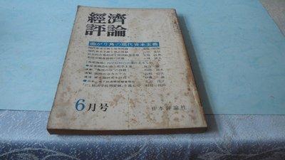 藍色小館7--------昭和50年6月.經濟評論